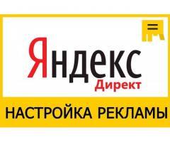 Научу вести рекламу в Яндекс.Директ.