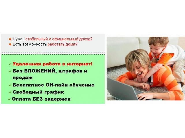 Подработка для молодых мам