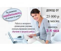 Дополнительный доход на ПК для женщин