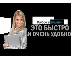 Работа в интернете для женщин (на дому)