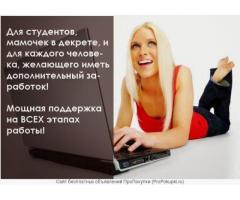 Подработка для женщин.